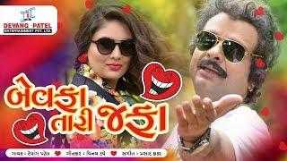 Bewafa Tari Jafa I DEVANG PATEL I New Gujarati Bewafa Song 2018 I ft Char Bangdi Wadi Janu