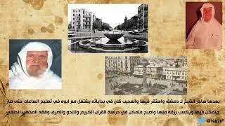 نبذة يسيرة عن حياة الإمام الألباني رحمه الله - عقول نيرة