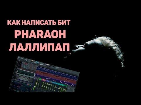 Как написать бит PHARAOH - ЛАЛЛИПАП + FLP | Битмейкинг | Fl Studio 12