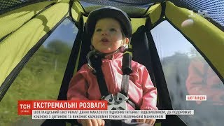 Екстремал із Шотландії подорожує з маленькою дівчинкою і показує небезпечні трюки