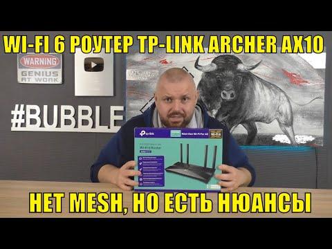 WI-FI 6 РОУТЕР TP-LINK ARCHER AX10 БЮДЖЕТНЫЙ 802.11ax НЕ ИЗ КИТАЯ. НЕТ MESH? И ЕСТЬ НЮАНСЫ?