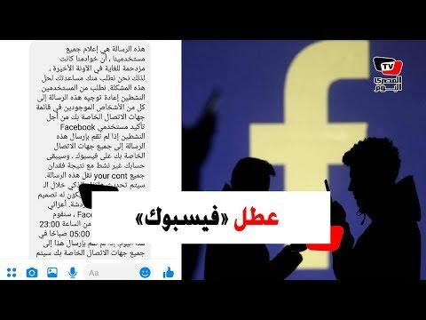 «خوادمنا مزدحمة للغاية».. ماذا يحدث في «فيسبوك»؟