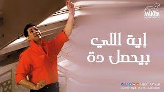 Hakim - Eh Elly Byhsal Dah | حكيم - إية اللي بيحصل دة