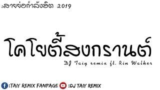 #สายย่อ โคโยตี้สงกรานต์ 2019 มันส์มากๆ BY [ DJ Taiy Remix ] Ft. Rin Walker (original Mix)