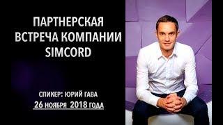 Партнерская встреча компании Simcord от 26 ноября 2018 года / Юрий Гава