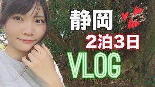 ビログ静岡県伊東市に行ってきました♡自然って最高