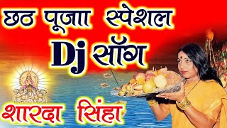 Sardha Sinha Chhath Puja Dj Song||Uga Ho Suraj Dev |uga he suraj devbhel bhin sarwaarag Flp project - Download this Video in MP3, M4A, WEBM, MP4, 3GP