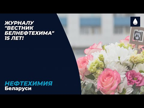 15 лет мы делимся новостями, аналитикой, интервью, главными событиями и прогнозами, оригинальными идеями и уникальными технологиями.  С нами растут поколения. Нам есть чем гордиться.  «Вестник Белнефтехима» - все о нефтехимии в Беларуси.