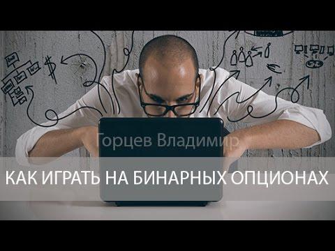 Отзывы брокеров о бинарных опционах