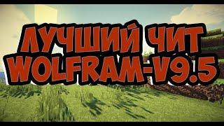 Самый лучший чит для BEDWARS и мини игр 1.12.2 Wolfram-v9.5 Лучший Xray, КИллаура, взлом админки