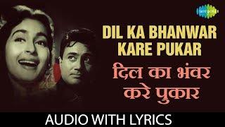 Dil Ka Bhanwar Kare Pukar with lyrics | दिल का भंवर
