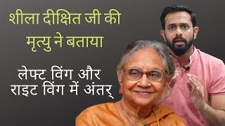 Shiela Dixit Ji tells the difference b/w Left & Right Wing of India | AKTK