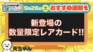 【速報】今週のおすすめベスト3!!新登場の数量限定クレカあり!!