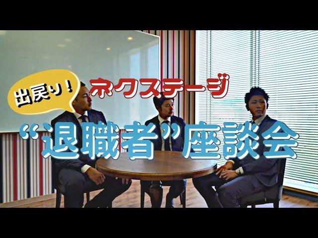 """【新車・中古車のネクステージ】採用動画_""""元""""退職者座談会"""