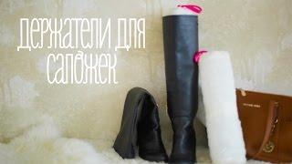 Смотреть онлайн Как сделать держатели для длинных сапог