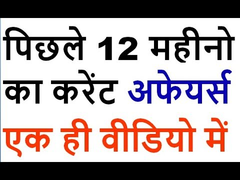 LAST ONE YEAR CURRENT AFFAIRS IN HINDI ||BEST CURRENT AFFAIRS REVISION एक ही वीडियो में