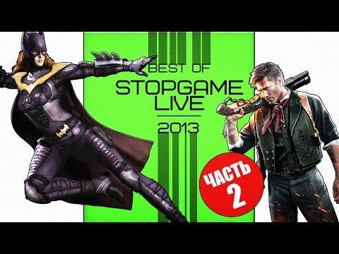 STOPGAME LIVE: Лучшие моменты 2013. Часть 2