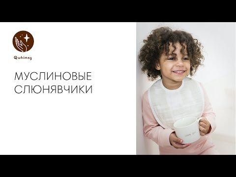 """QWHIMSY Набор муслиновых нагрудников """"Красная книга"""" 3 шт"""