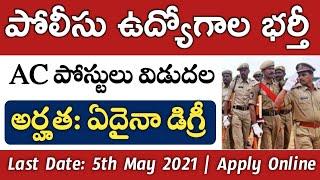 పోలీసు ఉద్యోగాల భర్తీకి నోటిఫికేషన్   Central Armed Police Forces Examination 2021   Job Search