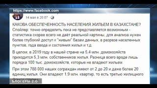 Обеспеченность населения жильем в Казахстане