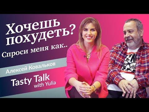 , title : 'Алексей Ковальков. Хочешь похудеть? Спроси меня как.'