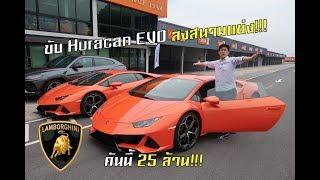 โคตรสุดในยุค!!! ผมขับ Lamborghini Huracan EVO ลงสนาม