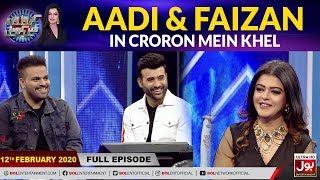 Aadi & Faizan In Croron Mein Khel With Maria Wasti | 12th February 2020 | Maria Wasti Show