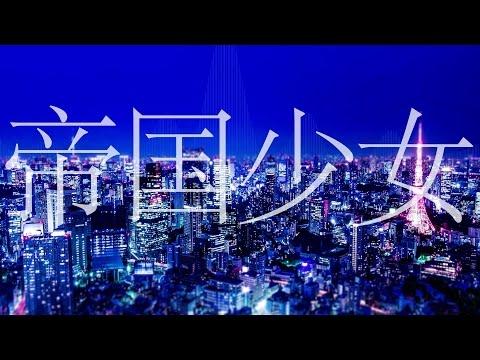 帝国少女/R Sound Design feat.初音ミク-Imperial Girl