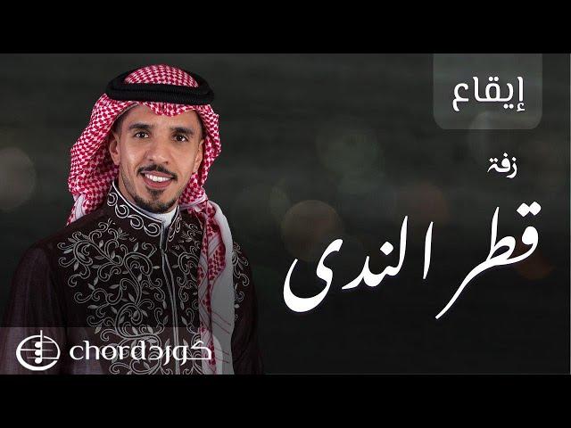 زفة قطر الندى نسخة إيقاع متجر كورد استديو