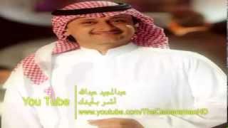 تحميل اغاني عبدالمجيد عبدالله أشر بإيدك MP3