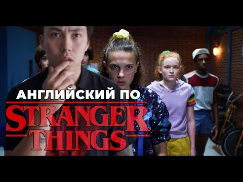 УЧИМ АНГЛИЙСКИЙ ПО СЕРИАЛУ STRANGER THINGS | ОЧЕНЬ СТРАННЫЕ ДЕЛА *английский язык*