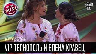 VIP Тернополь и Елена Кравец | Лига Смеха 2016, 1я игра 2 сезона