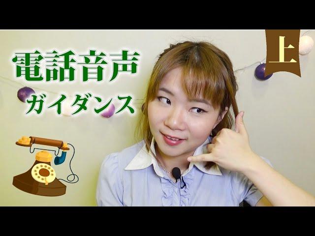 【丸々暗記中国語-040】中国語の電話音声ガイダンス (上)