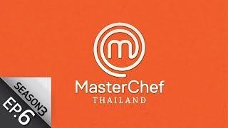[Full Episode] MasterChef Thailand มาสเตอร์เชฟประเทศไทย Season 3 EP.6