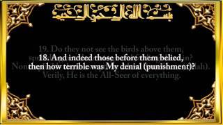 Surah Al-Mulk (Dominion) Chapter 67 Recited by Saad Al-Ghamdi full.mp3