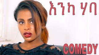 NEW ERITREAN COMEDY 2020 - ENKA HABA-እንካ ሃባ-MTE MEDIA