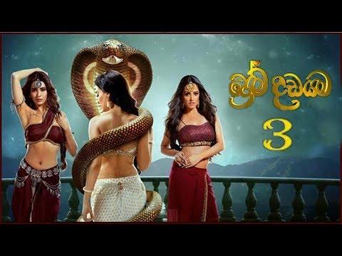 Prema Dadayama 3 New Sinhala Theme Song - Sara Sandata Sangi