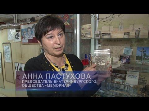 Городская общественная организация «Екатеринбургское общество «Мемориал»