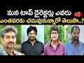 Tollywood Directors and Their Educational Qualifications | Gossip Adda