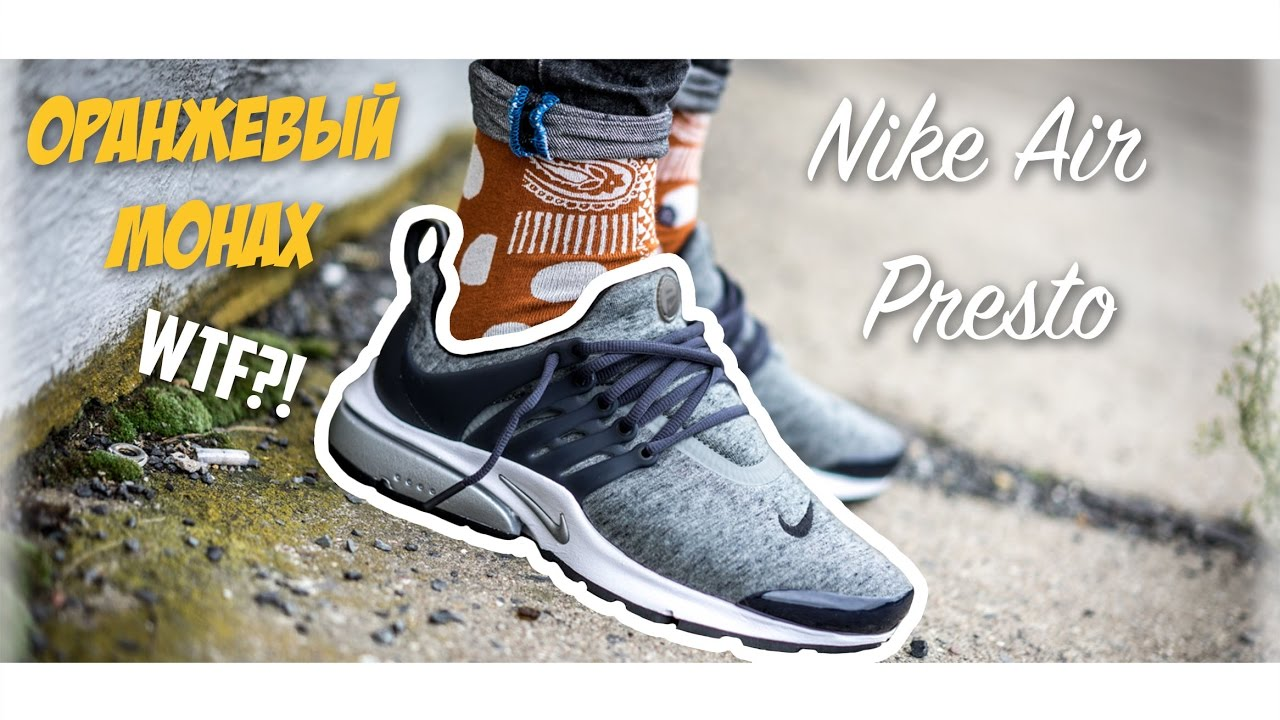 Видео Nike Air Presto
