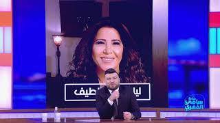 اغاني حصرية Fekret Sami Fehri S02 Ep32 | ليلى عبد اللطيف : هذه توقعاتي حول تطور ونهاية أزمة الكورونا تحميل MP3