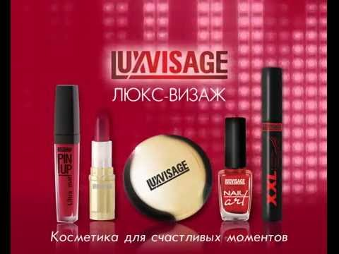 Glam look, Pin up - помады от Luxvisage