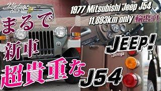 三菱 ジープ 1977 J54  4DR5型【走行1万キロ!新車のようなジープを輸出!!】Mitsubishi Jeep J54  アメリカへ輸出 レポート #1  - Vintage car TV