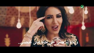 مازيكا عندو الزين - اسماء لمنور .. فيديو كليبب مع الكلمات تحميل MP3