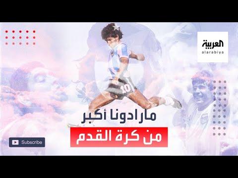 العرب اليوم - شاهد: مارادونا أكبر من كرة القدم