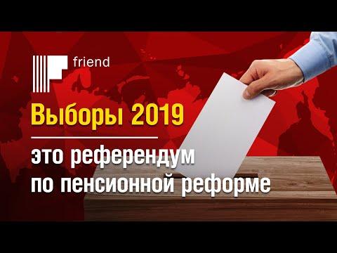 Выборы 2019 — это референдум по пенсионной реформе