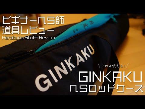 GINKAKU へらロッドケース【ビギナーへら師道具レビュー】