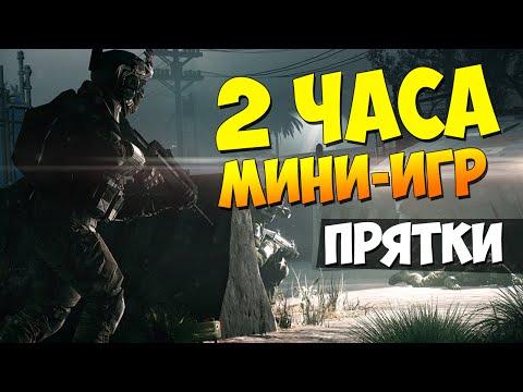 Стрим Warface: 2 часа мини-игр прятки