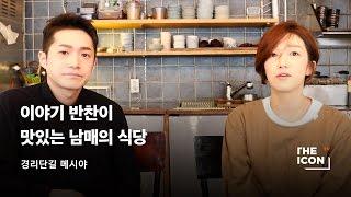 [ENG_경리단길 메시야] 이야기 반찬이 맛있는 남매의 식당