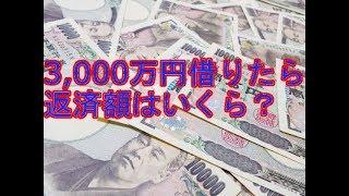 住宅ローンを3000万円借りたら月々の返済額はいくらになりますか